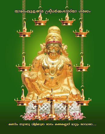 Thamaramkulangara Sree Dharmasastha Saranam